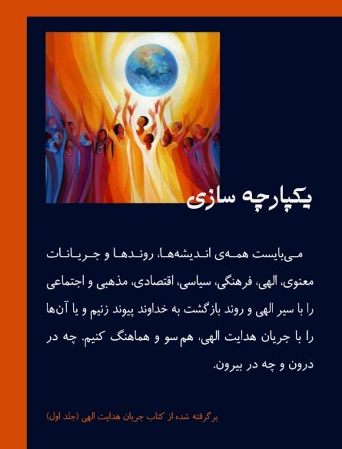 یکپارچه سازی,اندیشه ,روندها ,جریانات معنوی ,فرهنگی,سیاسی,اقتصادی,مذهبی ,اجتماعی ,الهی