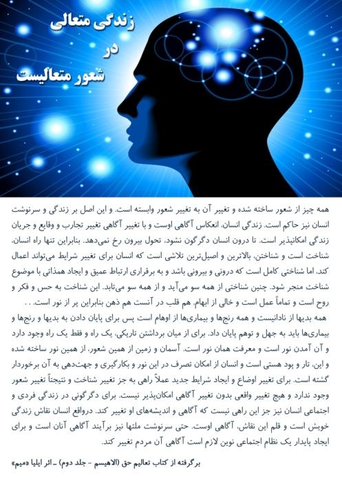 زندگی متعالی , شعور متعالی,سرنوشت ,انعكاس ,درون انسان ,شناخت ,قلب ,نور نظام اجتماعی ,الاهیسم